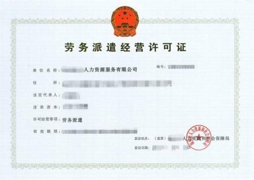 劳动法:劳务派遣许可证是怎么办理的?