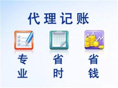 呼和浩特代理记账财务会计管理制度  一、从业人员的职业道德规范