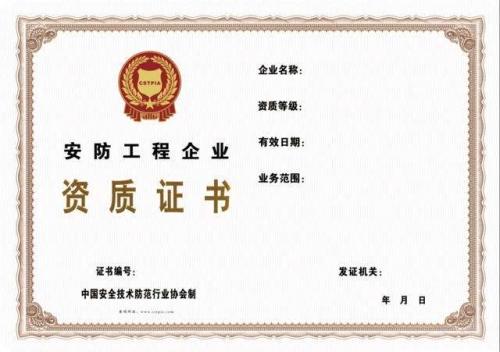 安防资质是从事安防行业的一项投标资质,由省公安厅统一颁发证书