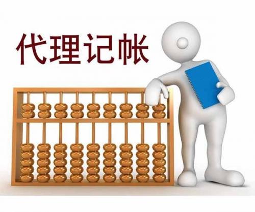 呼和浩特代理记账简化了企业劳动用工管理手续,无需花大成本招聘和培养专业人才