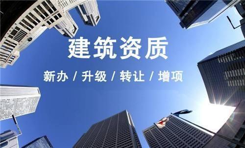 呼和浩特资质代办建设行政主管部门为加强对房地产开发企业的有效管理