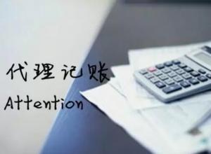 呼和浩特代理记账公司可为企业提供哪些服务